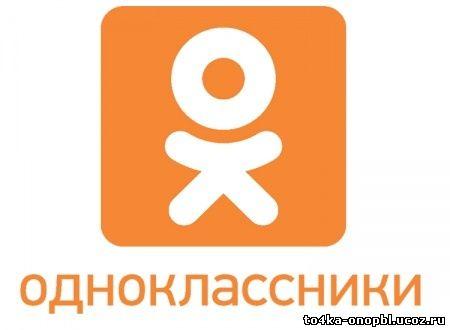 Команда Точка опора Одноклассники